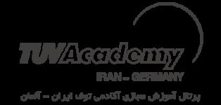 Logo of پرتال آموزش مجازی آکادمی توف ایران - آلمان